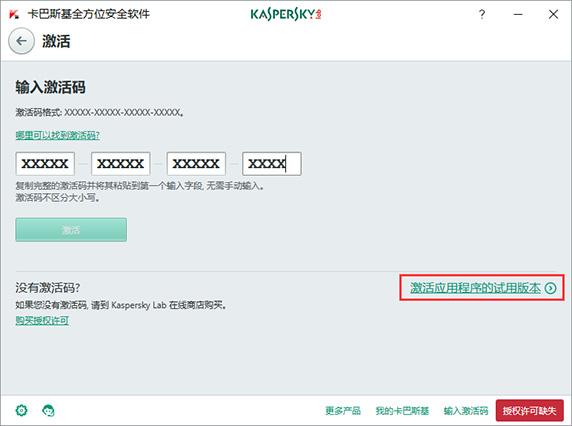 卡巴斯基官方试用版_卡巴斯基官方指定下载购买站,提供卡巴斯基杀毒软件在线销售 ...